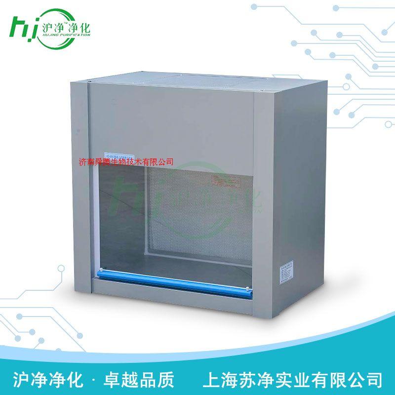 浙江蘇凈凈化VD-650、VD-850型 桌上式潔凈工作臺