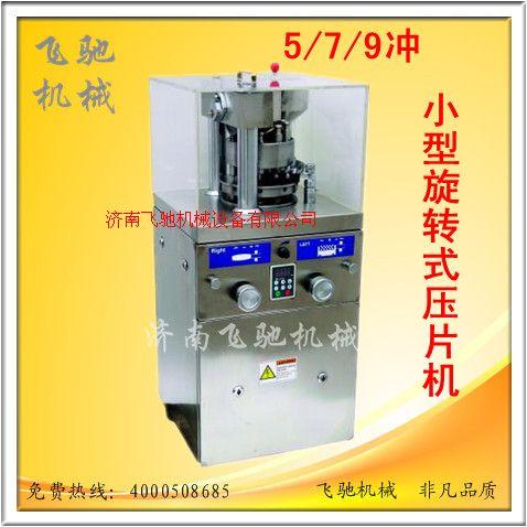 片劑機械制片機、制藥機械壓片機、壓片打片機、
