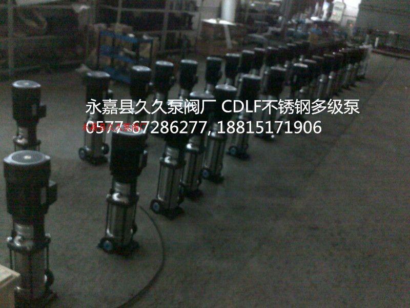 CDLF/QDLF不銹鋼多級離心泵