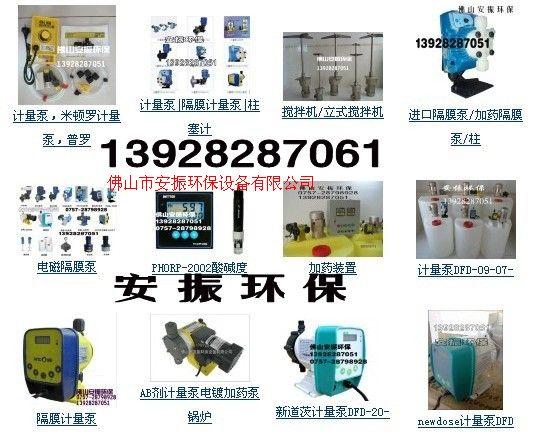 供應*的進口計量泵/加藥泵