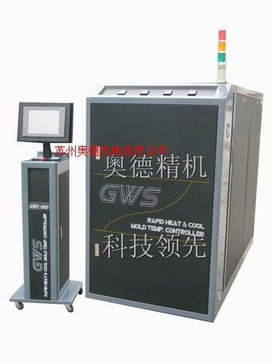 高光無痕控制機|速冷速熱高光模溫機|高光過熱水模具控溫機