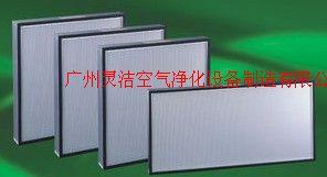 藥廠無隔板高效過濾器廠