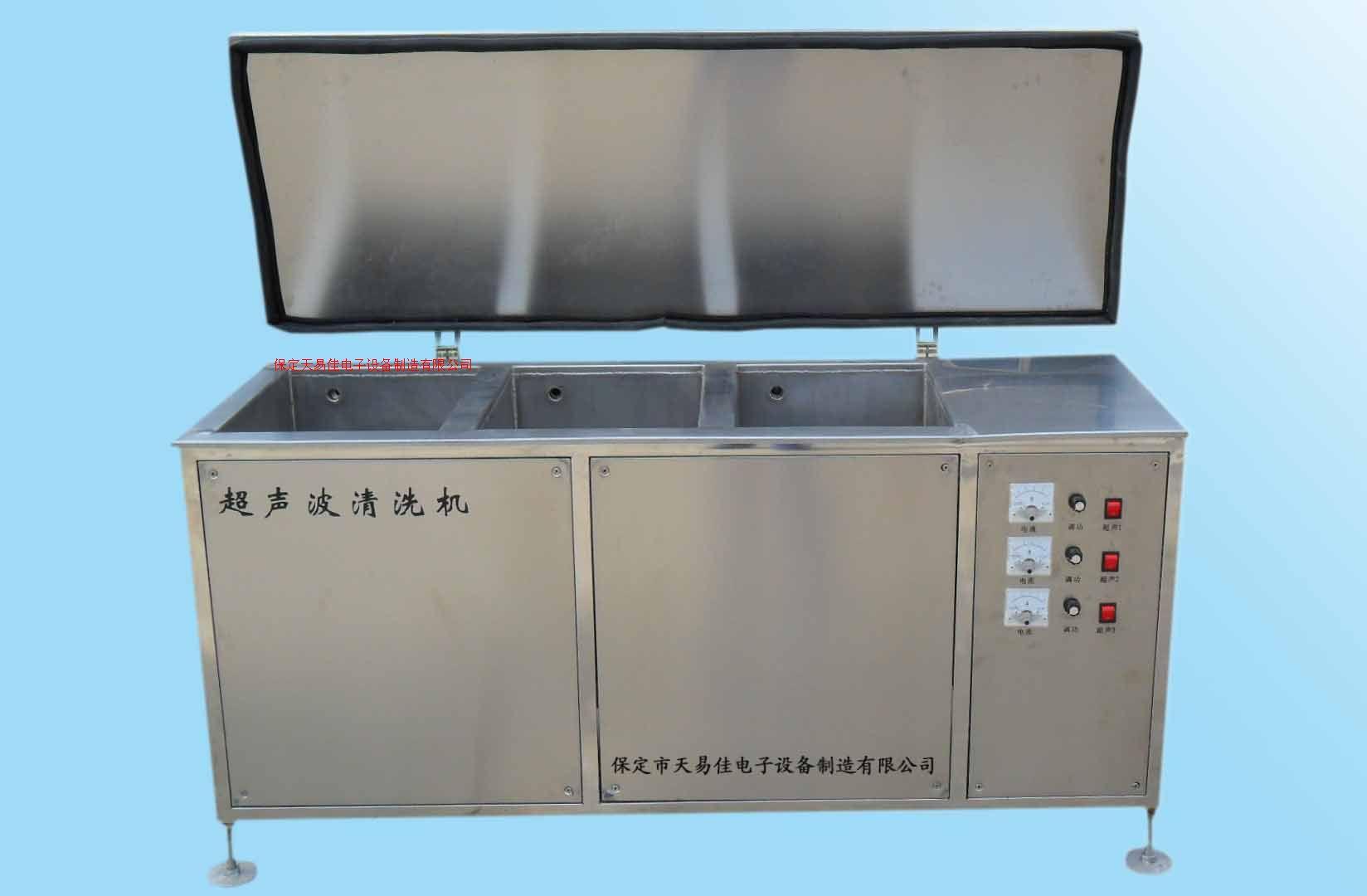 超聲波多槽清洗機
