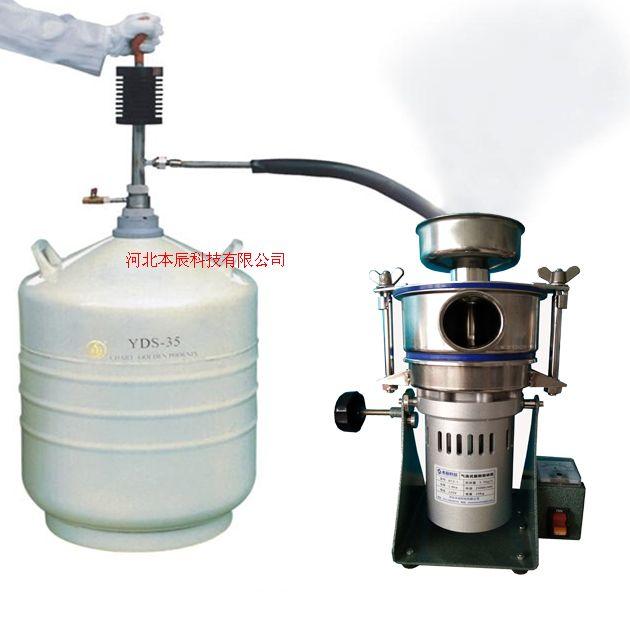實驗室液氮低溫冷凍粉碎機