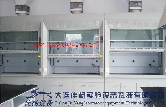 供应实验室通风柜及通风系统