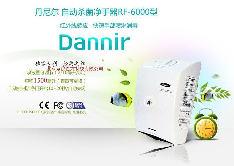 丹尼尔手消毒器系列RF-6000型