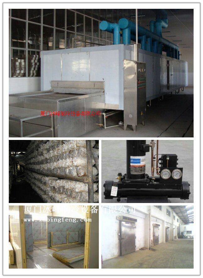 廈門冷庫,工業冷水機,制冷設備