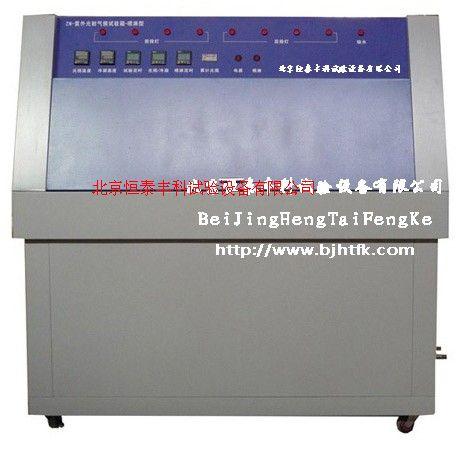 紫外光耐氣候試驗箱