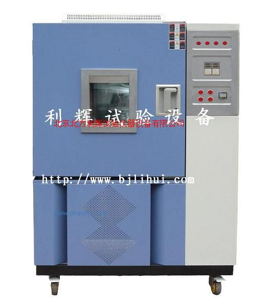低温恒温试验设备[利辉设备]