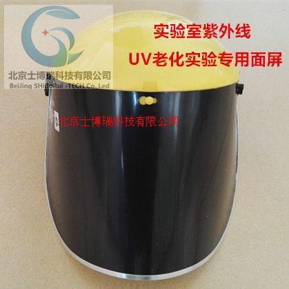 紫外線防護面罩 實驗室專用防護用品