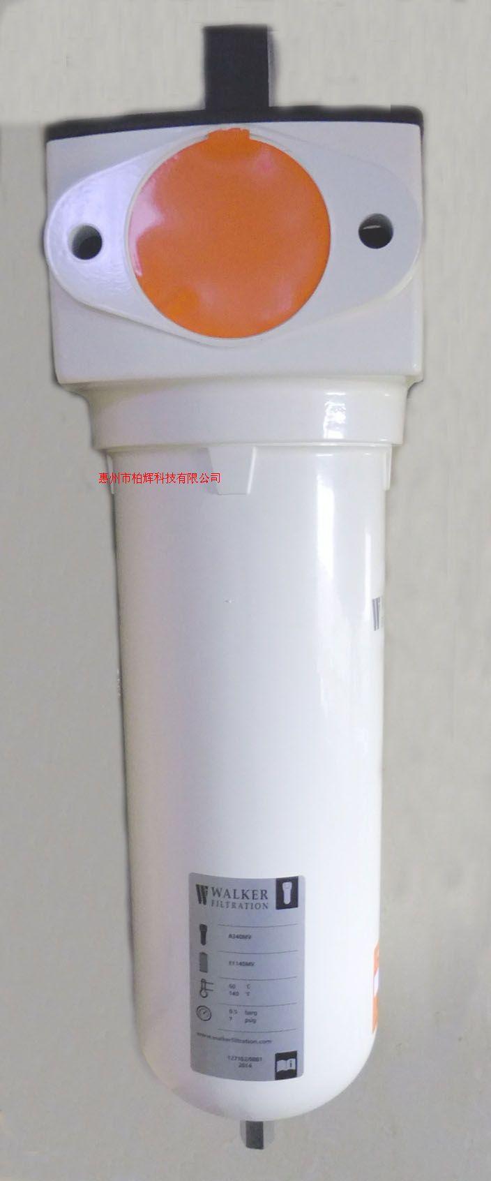 沃克Walker真空除菌過濾器A158MV
