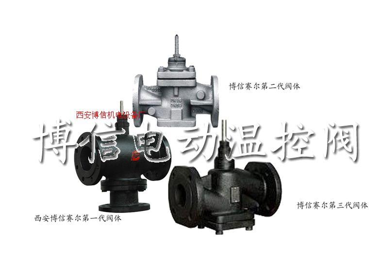 供應博信平衡式電動調節閥閥體