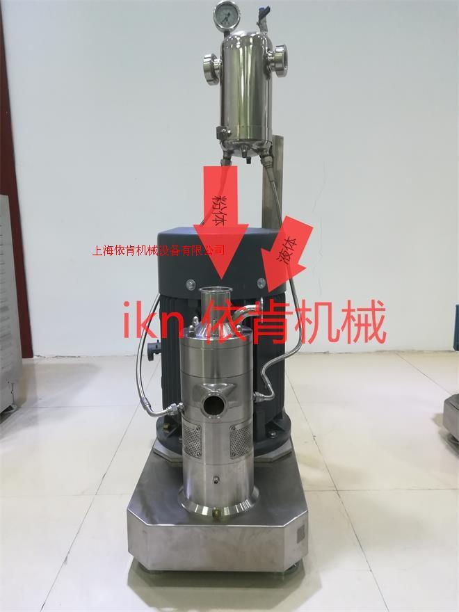 有机硅聚酯改性树脂进口乳化机