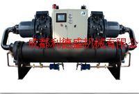 四川工業螺桿式冷水機,大型螺桿式冷水機  低溫螺桿式冷凍機,