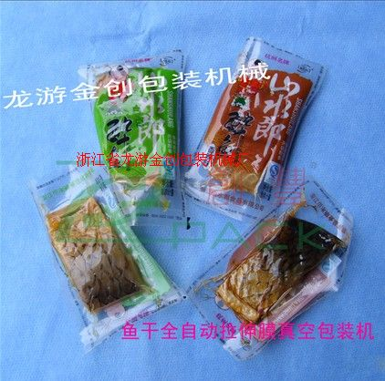 供應全自動拉伸膜真空包裝機,豆腐干,魚干,地瓜干全自動真空包裝機