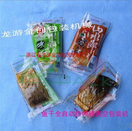 供應魚干,豆腐干,休閑食品全自動拉伸膜真空包裝機