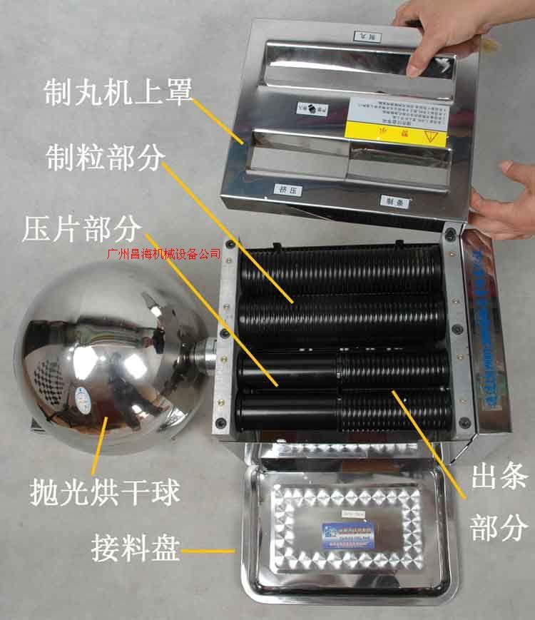 廣東中藥制丸機,小型中藥制丸機,家用中藥制丸機