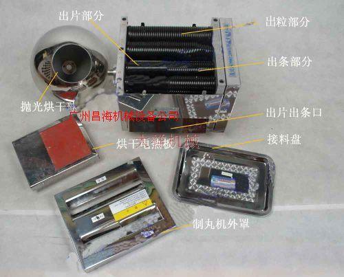 上海小型中藥制丸機  小型制丸機  多功能制丸機