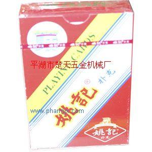 黃連解毒素透明膜包裝機