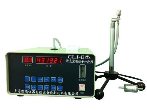 CLJ-E型(半導體激光)塵埃粒子計數器