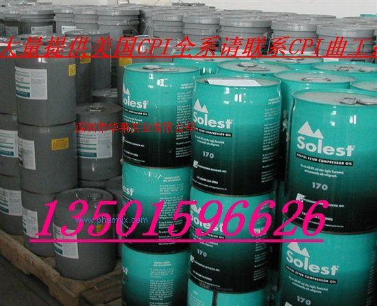 CP-4214-320冷凍油