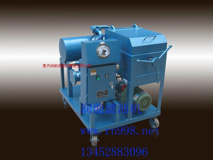 RLY-100加热板框压力式滤油机