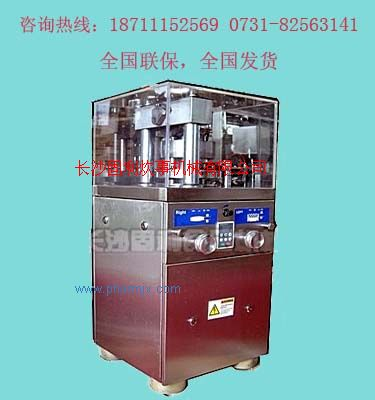 湖南長沙旋轉式壓片機(藥片機,中藥壓片機,小型藥片機)