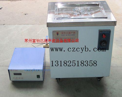 单槽分体式超声波清洗机