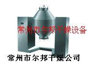 SZH系列双锥混合机混合设备