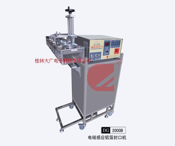 药瓶封口机 DG-2000B风冷铝箔封口机