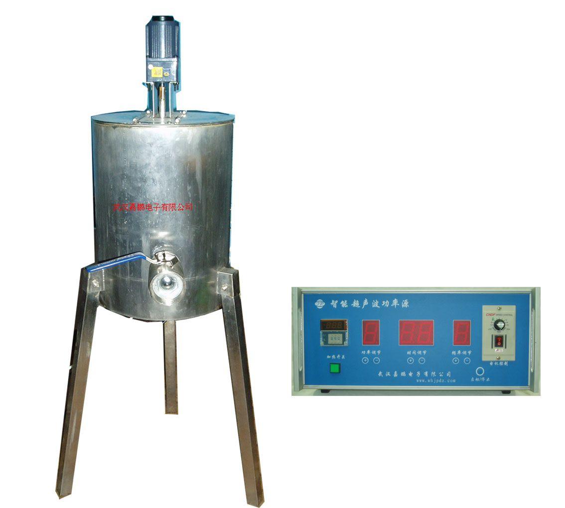 超声波提取乳化机组