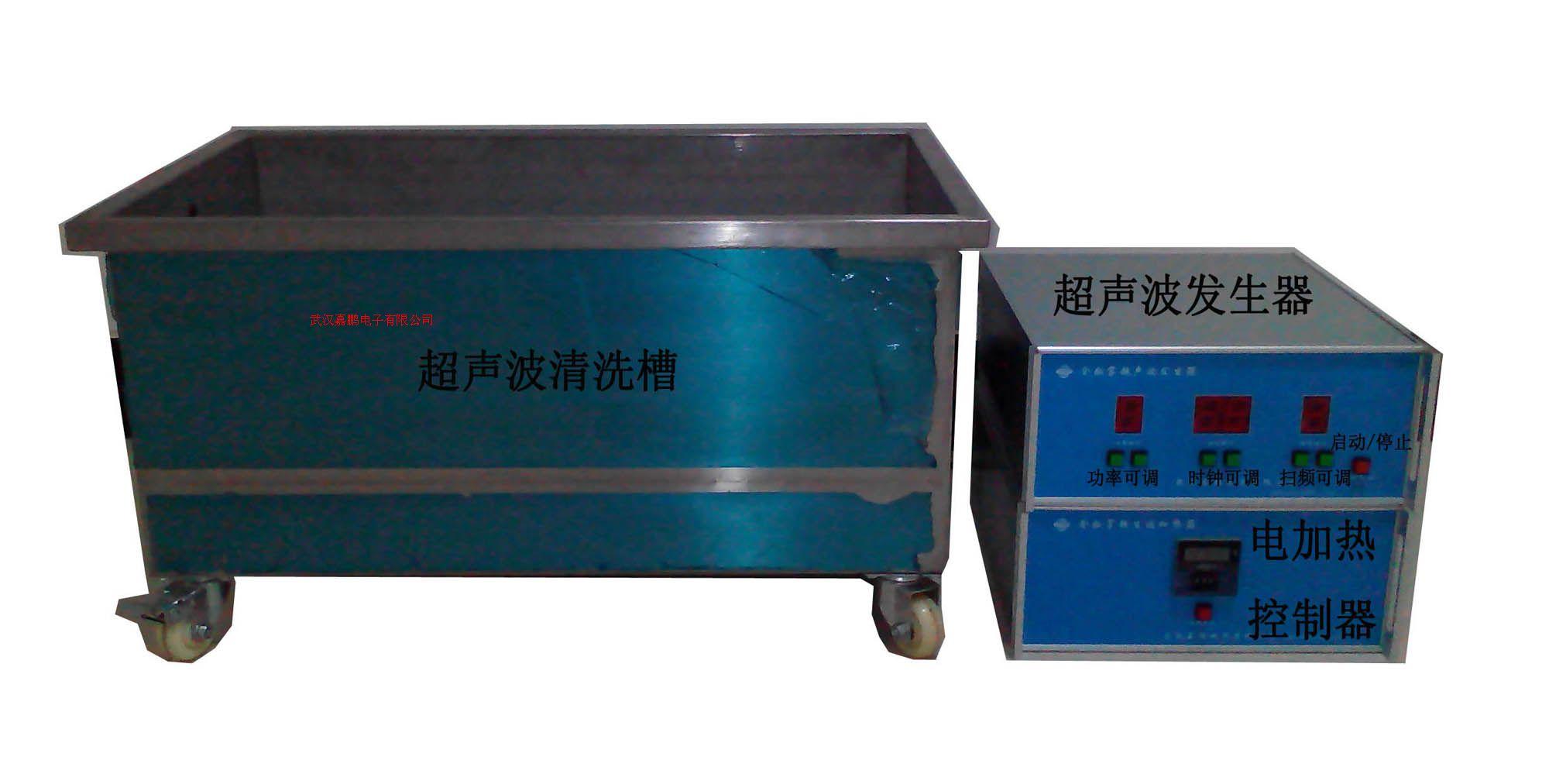 湖北武漢生產超聲波清洗機零件清洗去油污
