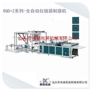 RQD+Z系列-全自動拉鏈袋制袋機