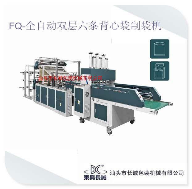 FQ-全自動雙層六條背心袋制袋機
