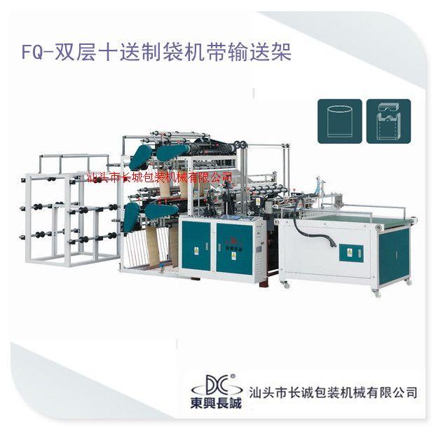 FQ-雙層六送制袋機帶輸送架/ FQ-雙層十送制袋機帶輸送架