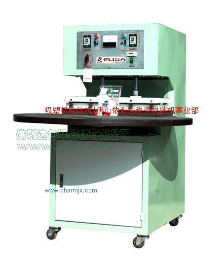 TW-70吸塑热合封口包装机