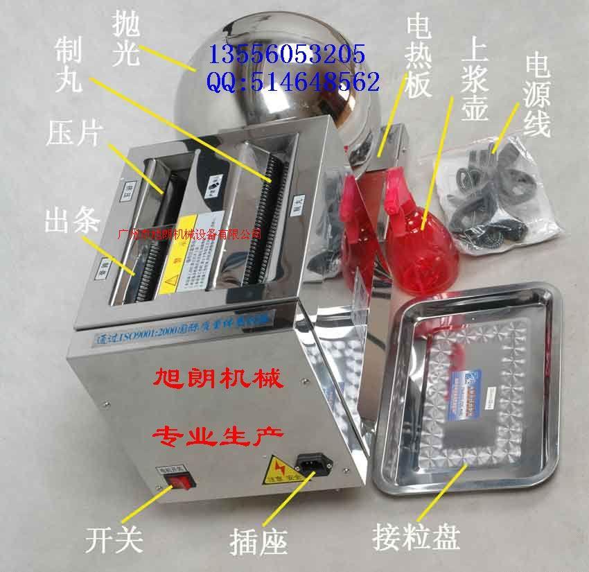 诊所专用制丸机、水蜜丸机