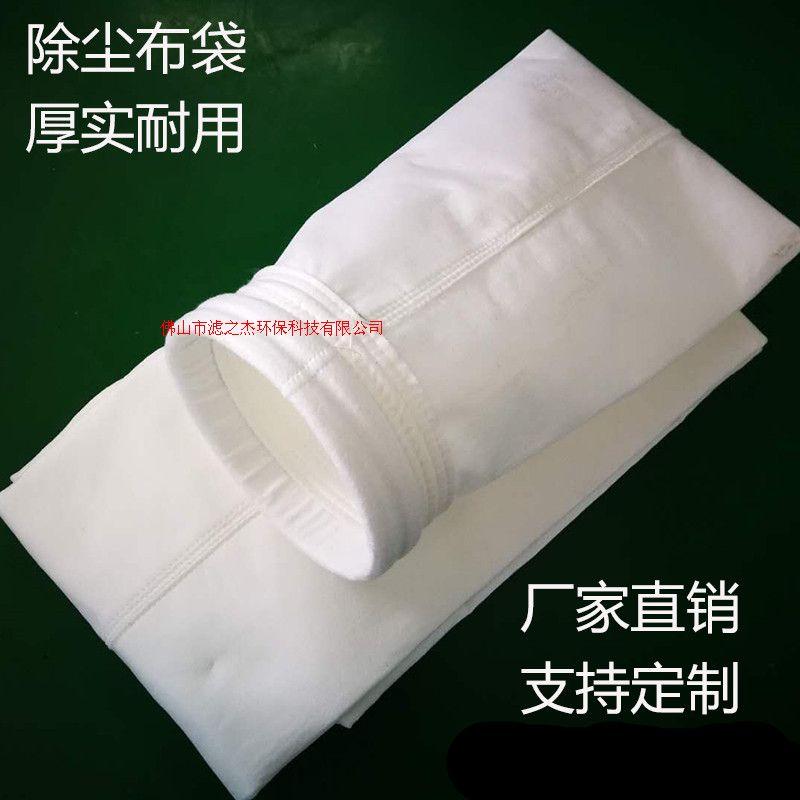 藥廠防靜電除塵布袋,防水油除塵袋