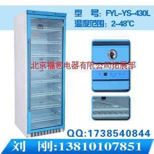 實驗室試劑冷藏箱