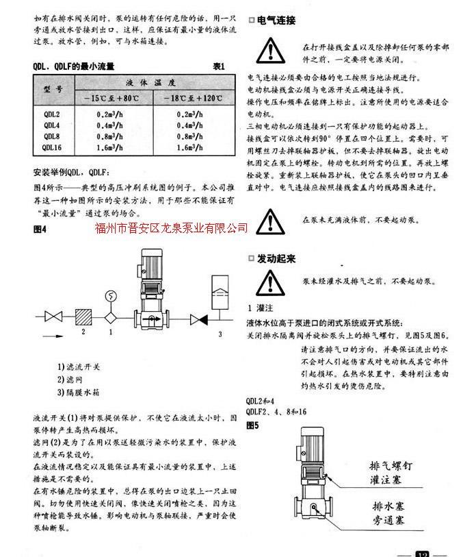 CDL型不銹鋼沖壓多級離心泵