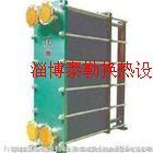 貴州南方潤滑板式換熱器/南方潤滑板式換熱器膠墊/南方潤滑板式換熱器板片