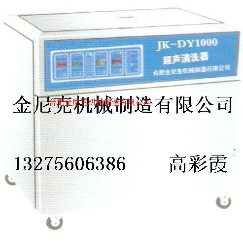 醫用全自動超聲波清洗機廠家直銷