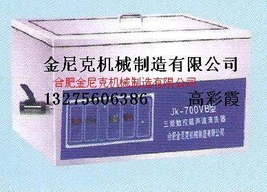三頻數控超聲波清洗器