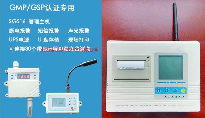 库房温湿度监测系统管理主机·;