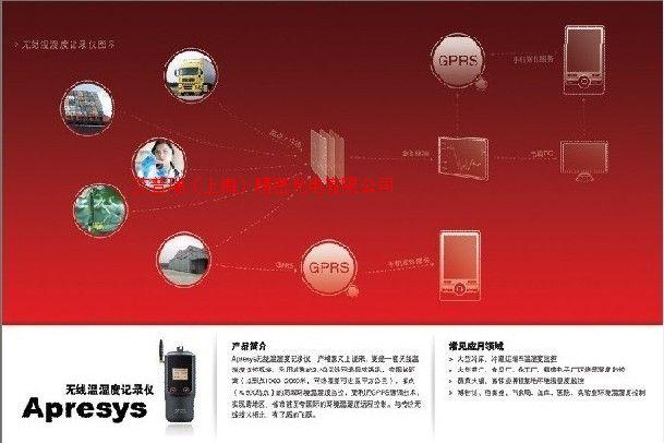 广州深圳东莞珠海冷链管理系统无线温湿度记录仪199-WTH
