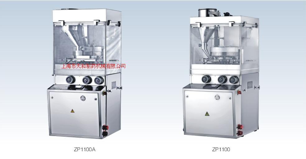 上海ZP1100/ZP1100A系列旋轉式壓片機價格