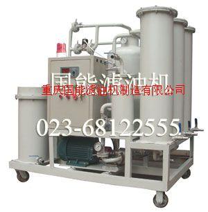 供應國能TL磷酸脂抗燃油真空濾油機