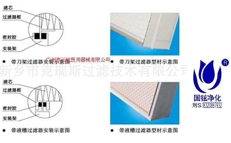 惠州梅州液槽式無隔板高效過濾器