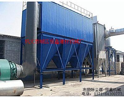鞏義恒鑫專業生產DMC型脈沖袋式除塵器設備