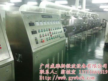 中藥飲片烘干殺菌機,微波藥材干燥機
